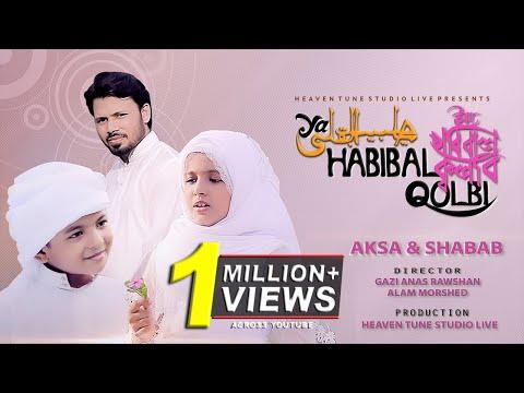 YA HABIBAL QOLBI (يا حبيب القلب) by  Aksa & Shabab ইসলামিক গজল