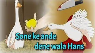 Hintçe Çocuklar İçin Panchatantra Ki Kahaniyan | Sone ke ande tanımlayınız wala Hans | Eğlence Karikatür