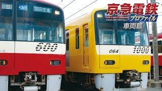 京急電鉄プロファイル ~車両篇~ サンプルムービー