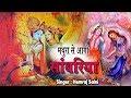 मथुरा से आगो सांवरिया - Hemraj Saini Rajasthani Krishna Bhajan - New Rajasthani Bhajan 2019