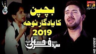 Farhan Ali Waris || Nana Ek Khawab Aya Meri Jaan || Noha 2018 || TP Moharram