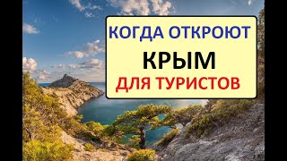 Когда откроют КРЫМ для отдыха туристов в 2020 году