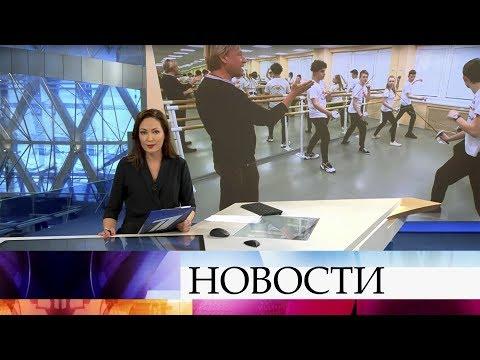 Выпуск новостей в 12:00 от 21.01.2020