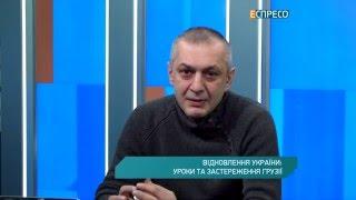 Відновлення України: уроки та застереження Грузії