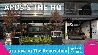 บ้านและสวน The Renovation | APOS'S THE HQ ออฟฟิศสุดชิค | 19 พ.ค.62 (1/2)