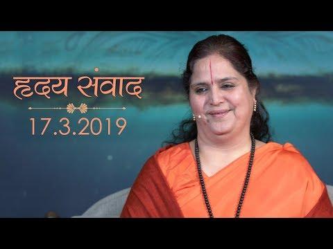 Darshan Talk: 17th March 2019 | Anandmurti Gurumaa (English, Hindi)