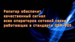 GSM репитер (ретранслятор)(GSM репитер AnyTone 700 - эффективный усилитель сигнала сотовой связи http://www.atc-spb.ru/katalog/GSM_rep..., 2013-06-05T15:26:53.000Z)