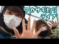 ワカサギ釣りライブ!in北海道【赤髪のとも】