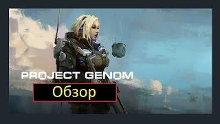 wrong Gamers - Обзор игры Project Genom