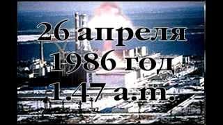 чернобыльская молитва