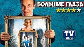 """Фильм """"Большие глаза"""" 2015 (Отзыв и обзор: Стоит ли идти в кино?)"""