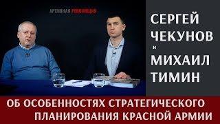 Сергей Чекунов об особенностях стратегического планирования Красной Армии