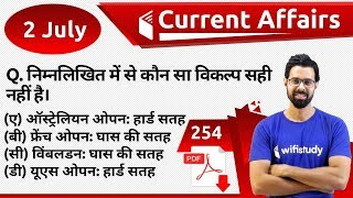 5:00 AM - Current Affairs Questions 2 July 2019   UPSC, SSC, RBI, SBI, IBPS, Railway, NVS, Police