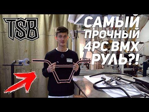 Видео: Как мы делаем BMX РУЛИ TSB в России + КРАШ ТЕСТ Haro, Rant, TSB