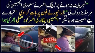 Traffic Officer Stopped Saudi Consulate Car Without Number Plate In Karachi