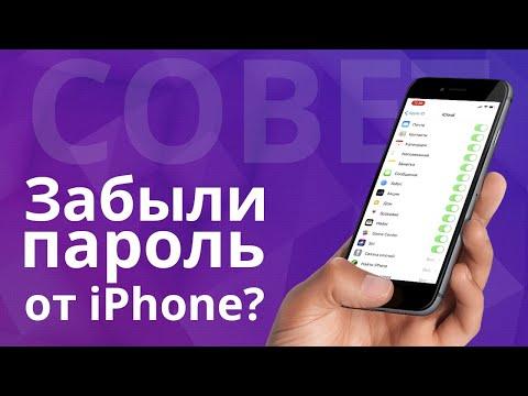 Что делать если не помню пароль айфона или пишет подключить IPhone к ITunes