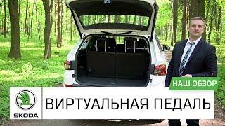Виртуальная педаль в SKODA KODIAQ Обзор автомобиля Шкода Кодиак Прага Авто в Киеве на Кольцевой