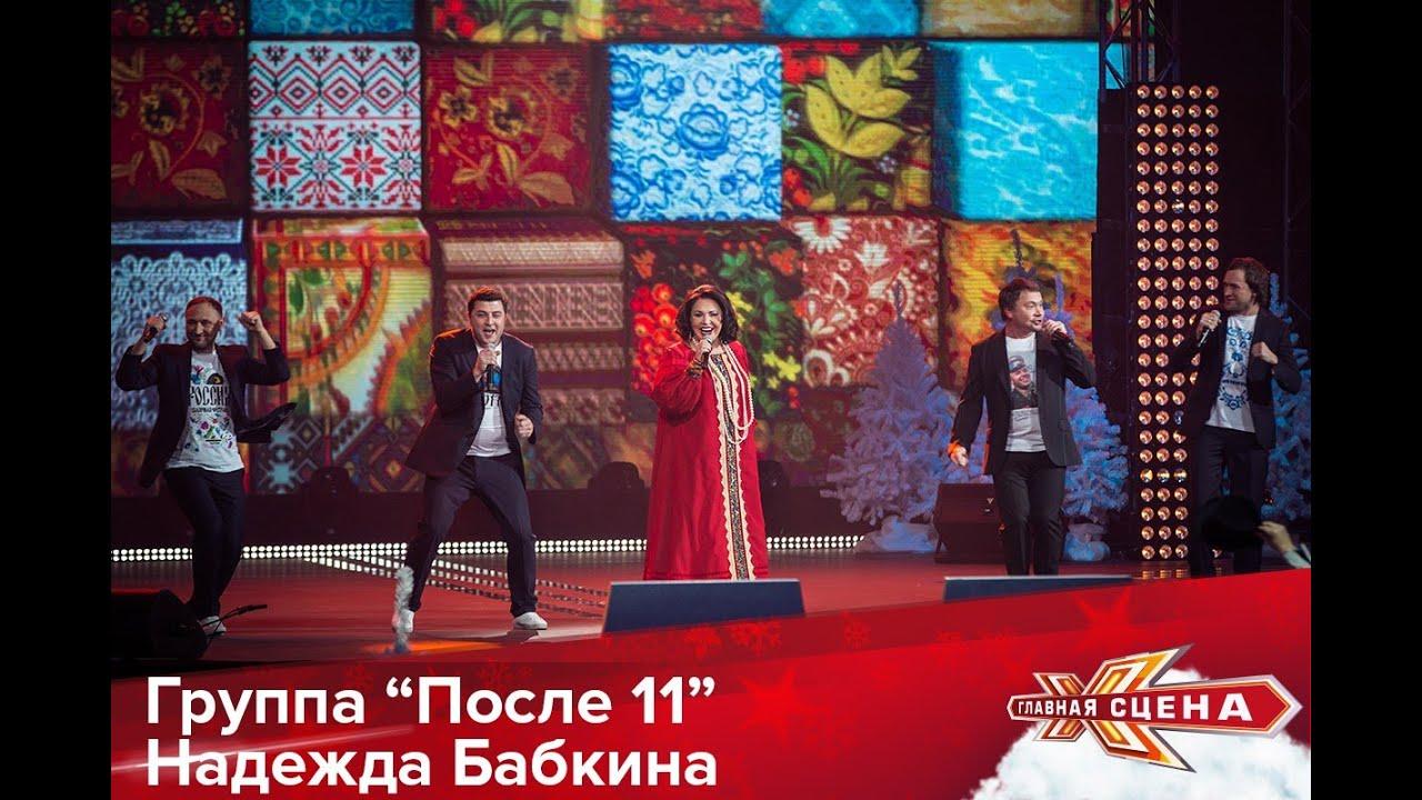 После 11 и Надежда Бабкина - Роза HD - YouTube