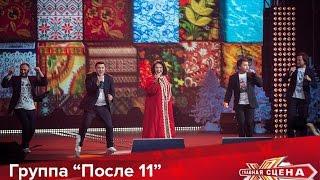 После 11 и Надежда Бабкина - Роза HD(Народная группа шоу