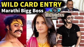 Bigg Boss Marathi wild card entry
