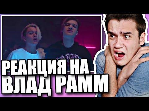 Реакция на Влад Рамм - Хватит духу (Владислав Рамм и Kolyas)