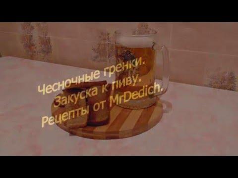 Чесночные гренки. Закуска к пиву. / Рецепты от MrDedich
