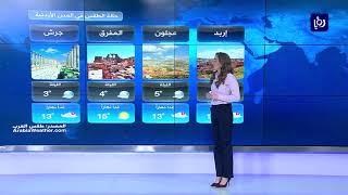 النشرة الجوية الأردنية من رؤيا 22-2-2019