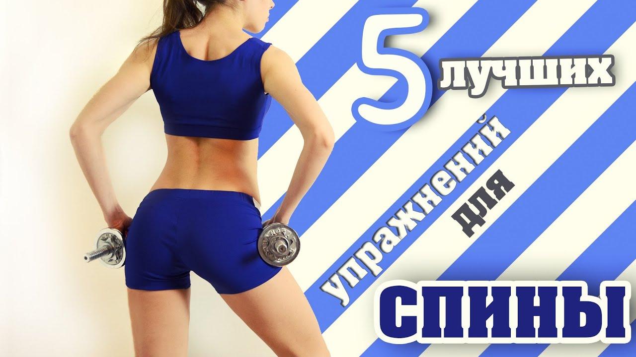 5 Лучших упражнений для СПИНЫ | Back Workout