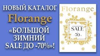 Каталог Флоранж «Большой зимний sale до -70%»! Распродажа Florange