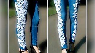 Уроки вязания.Украшаем джинсы ирландским кружевом.Irish lace on jeans