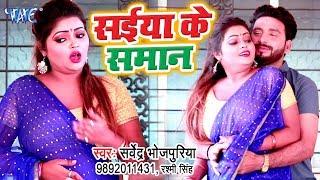 आ गया Sarvendra Bhojpuriya का नया सबसे हिट गाना 2019 Saiya Ke Saman Bhojpuri Song