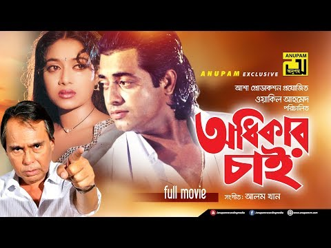 Odhikar Chai | অধিকার চাই | Shabnur & Omor Sani | Bangla Full Movie | Anupam Movies