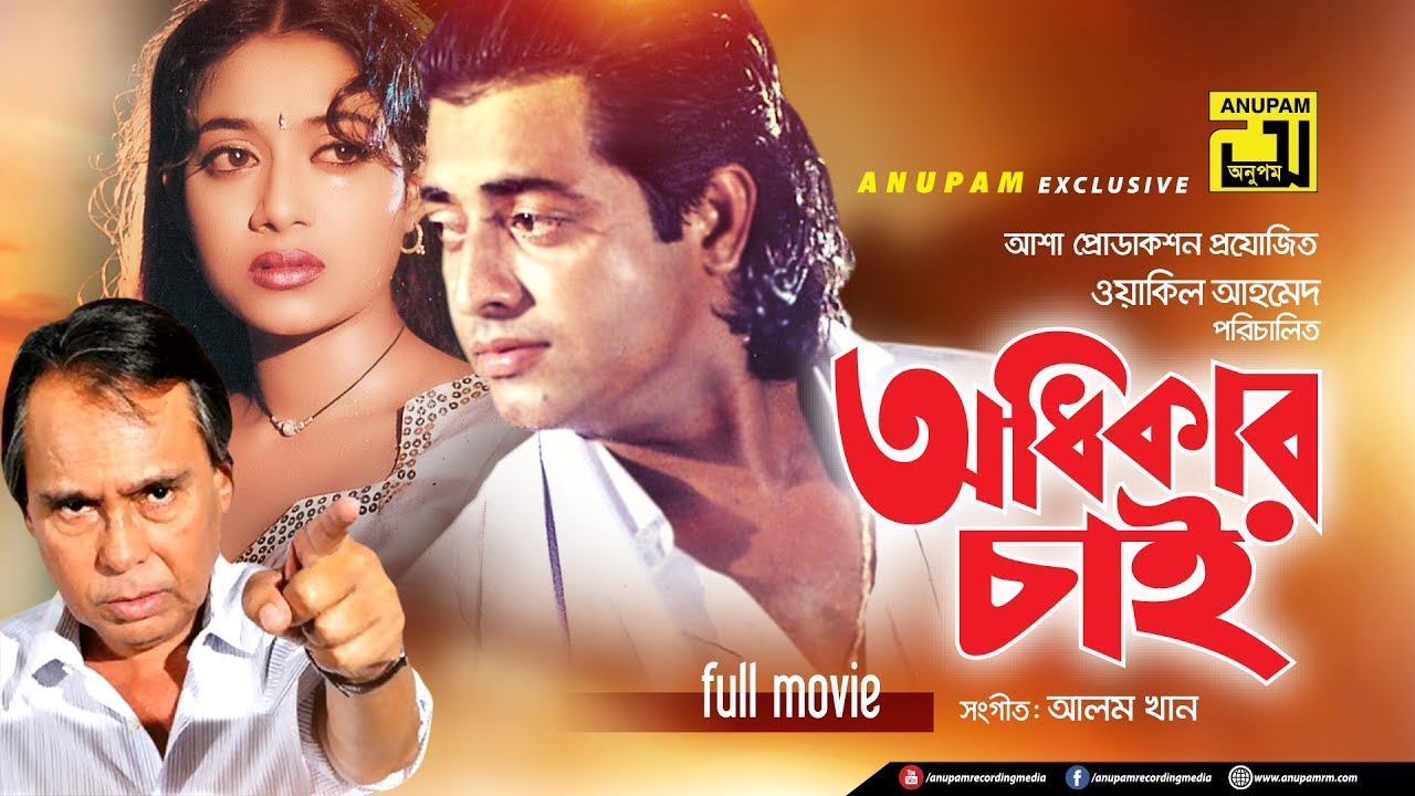 Odhikar Chai | অধিকার চাই | Shabnur & Omor Sani | Bangla Full Movie | Anupam Movies