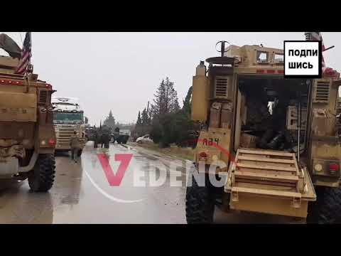 Сирия! Срочно! 18.01.20 Военные США не пропустили колонну Российских военных в д.Телль-Фахар