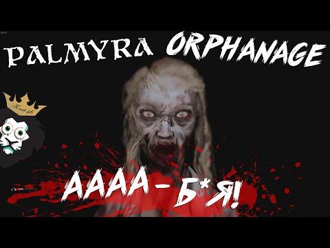 Palmyra Orphanage-Возможен легкий испуг)Ужастик 2019 года!Прохождение Palmyra Orphanage!