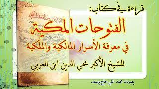 قراءة في كتاب الفتوحات المكية للشيخ الأكبر محي الدين ابن العربي - الجزء الأول من السفر الأول - 1