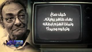 قصر الكلام | حوار  مع الاديب  الكبير بهاء طاهر.. كيف يرى مصر الآن.كيف صاغ بهاء طاهر رواياته؟