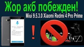MIUI  9.5.3.0 Xiaomi Redmi 4 Pro Prime. Жор АКБ побежден!