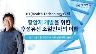 [HT 포럼] 항암제 개발을 위한 후성유전 조절인자의 …