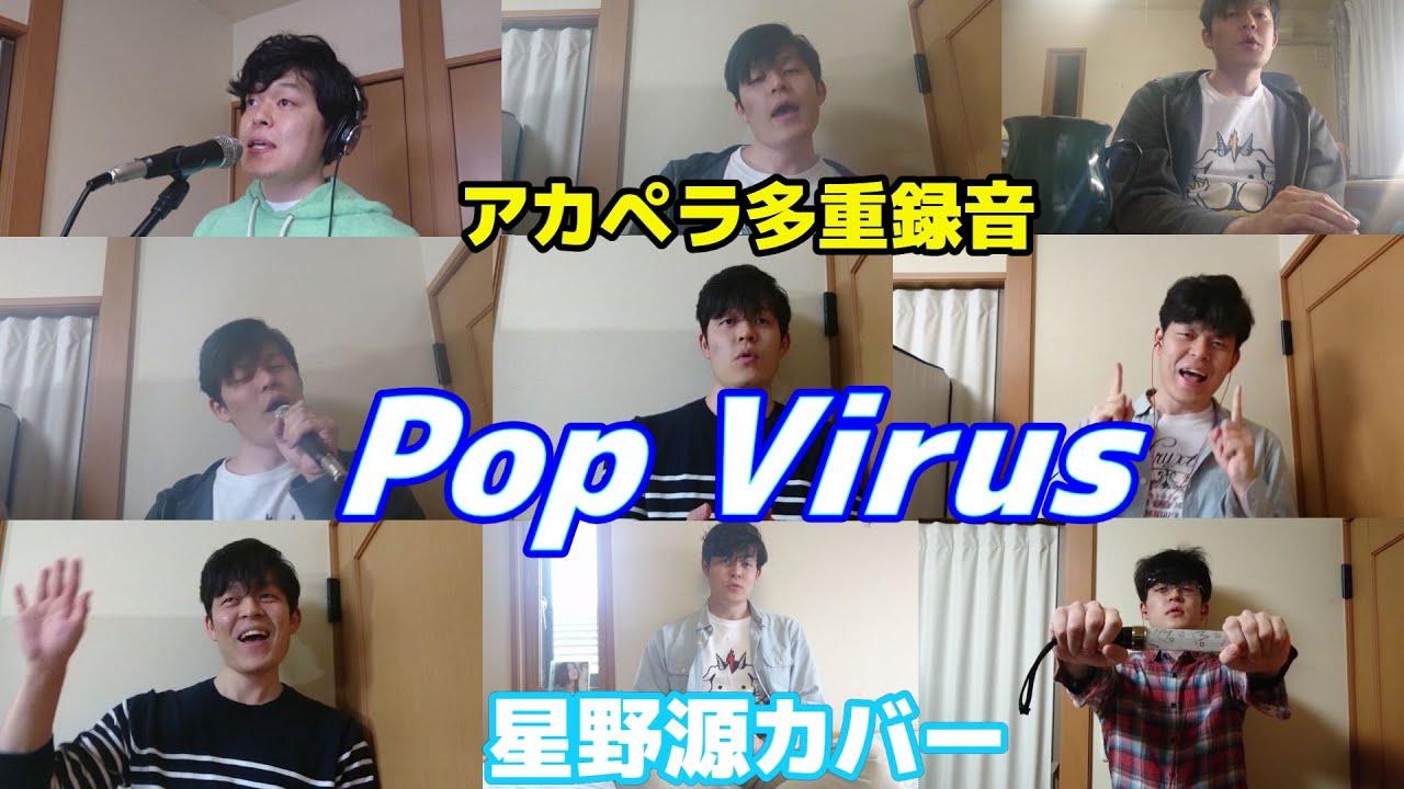 【a cappella】Pop Virus/Gen Hoshino(Chor.Draft)