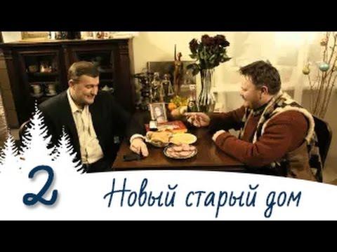 Классный фильм старый новый год СУПЕР!!