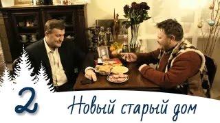 Новый старый дом - 2 серия / Сезон 1 / Мини Сериал / HD 1080p