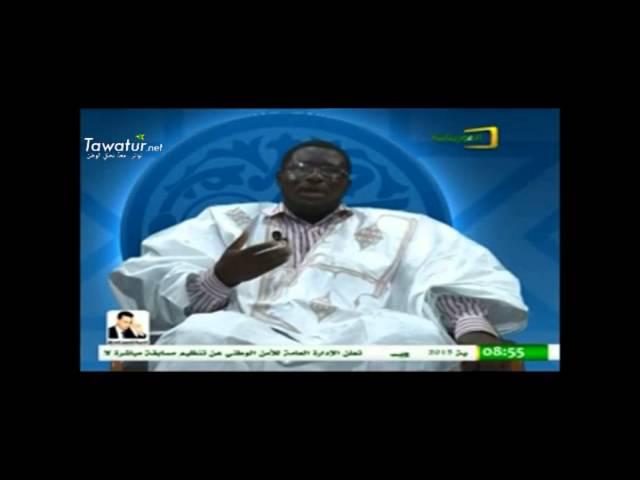 وصايا مع الأستاذ عابدين ولد محمد - الجار