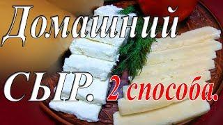 Как приготовить сыр в домашних условиях/2 способа приготовления сыра