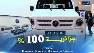بالفيديو... الجزائر تنتج أول سيارة محلية الصنع