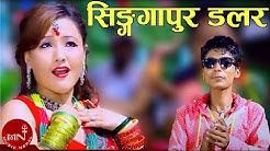 New Super Hit Teej Song Singapore Dollar - Tilak Oli & Karishma BC | Parbati Rai | Krishnababu Raja