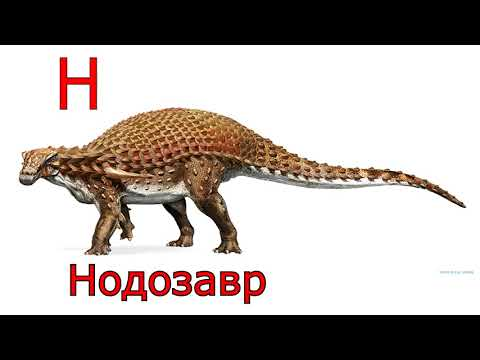 Алфавит динозавров - веселая детская песенка - учим алфавит и названия динозавров
