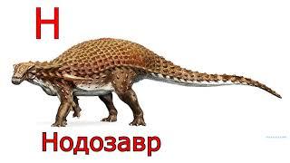 Download Алфавит динозавров - веселая детская песенка - учим алфавит и названия динозавров Mp3 and Videos