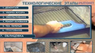 """Технология укладки  """"плитка на плитку"""", используем материалы PLITONIT"""