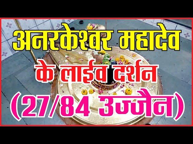 अनरकेश्वर महादेव के लाईव दर्शन (27/84 उज्जैन),#hindi #breaking #news #apnidilli